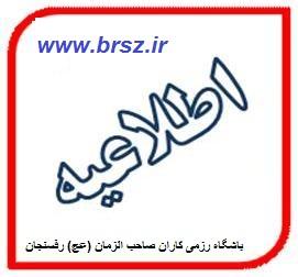 اطلاعیه- شروع کلاسهای باشگاه