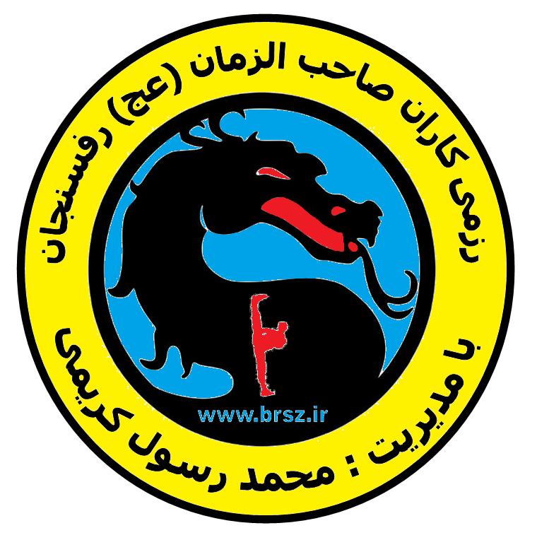 ادرس باشگاه رزمی کاران صاحب الزمان (عج) رفسنجان شعبه خاجو